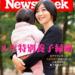久保田智子さん養子を公表 養子・代理母・アラフィフ高齢出産した芸能人たち