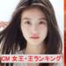 2020年 日本経済は嵐が支える!?CM女王女優は今田美桜、広瀬すず CM王は嵐が独占!